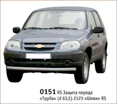 Защита переда «Труба»(Ø=63,5 мм) Chevrolet Niva (03.2009 -)/Lada Niva (07.2020 -)