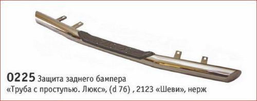 Защита заднего бампера «Труба с проступью ЛЮКС» (Ø=76 мм), Chevrolet Niva (- 03.2009) (нержавеющая сталь)