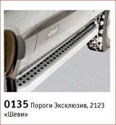 Пороги «Эксклюзив», Chevrolet Niva (- 03.2009)