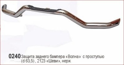 Защита заднего бампера «Волна» с проступью (Ø=63,5 мм), Chevrolet Niva (- 03.2009) (нержавеющая сталь)