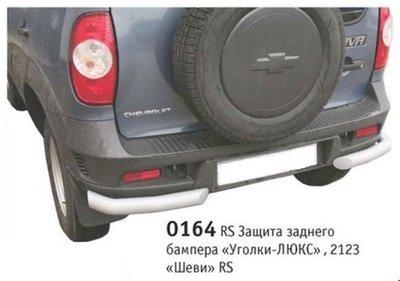 Защита заднего бампера «Уголки люкс», Chevrolet Niva (03.2009 -)/Lada Niva (07.2020 -)