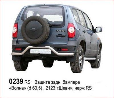 Защита заднего бампера «Волна» (Ø=63,5 мм), Chevrolet Niva (03.2009 -)/Lada Niva (07.2020 -) (нержавеющая сталь)