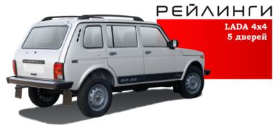 Рейлинги чёрные для Lada 4x4 (2131 / 5дв)