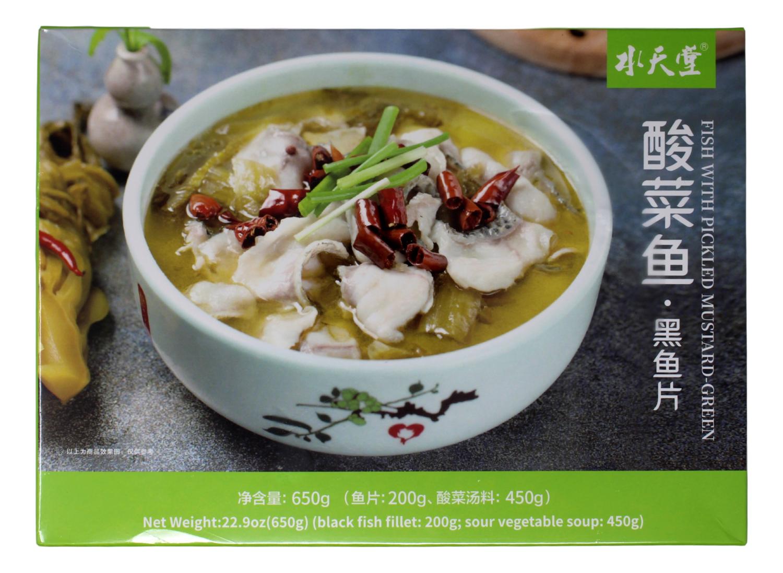 Fish w/ Pickled Mustard 水天堂 酸菜鱼.墨鱼片