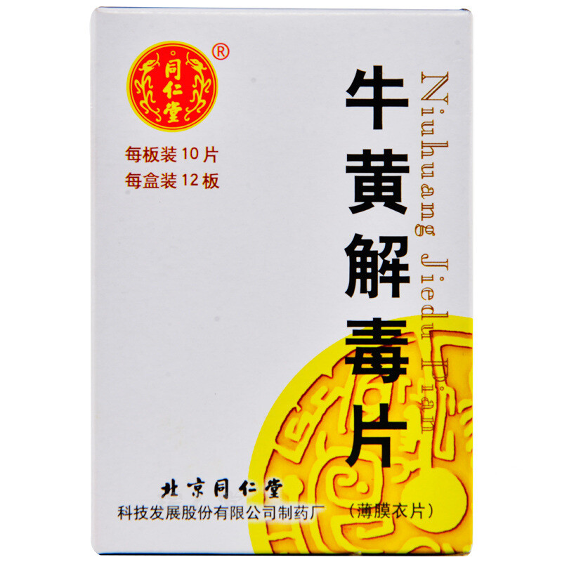 BEIJING TONGRENTANG Niuhuang Jiedu Pian  北京同仁堂 牛黄解毒片-薄膜衣片 120片-白色盒