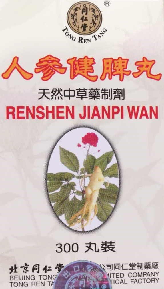TONGRENTANG Ren Shen Jian Pi Wan Herbal Supplement 100 Pills 同仁堂人参健脾丸300粒-健脾益气.和胃止泻