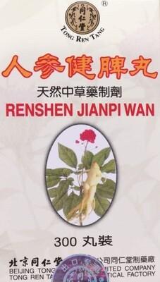 TONGRENTANG Ren Shen Jian Pi Wan Herbal Supplement 100 Pills 同仁堂人参健脾丸300粒-健脾益气.和胃止泻