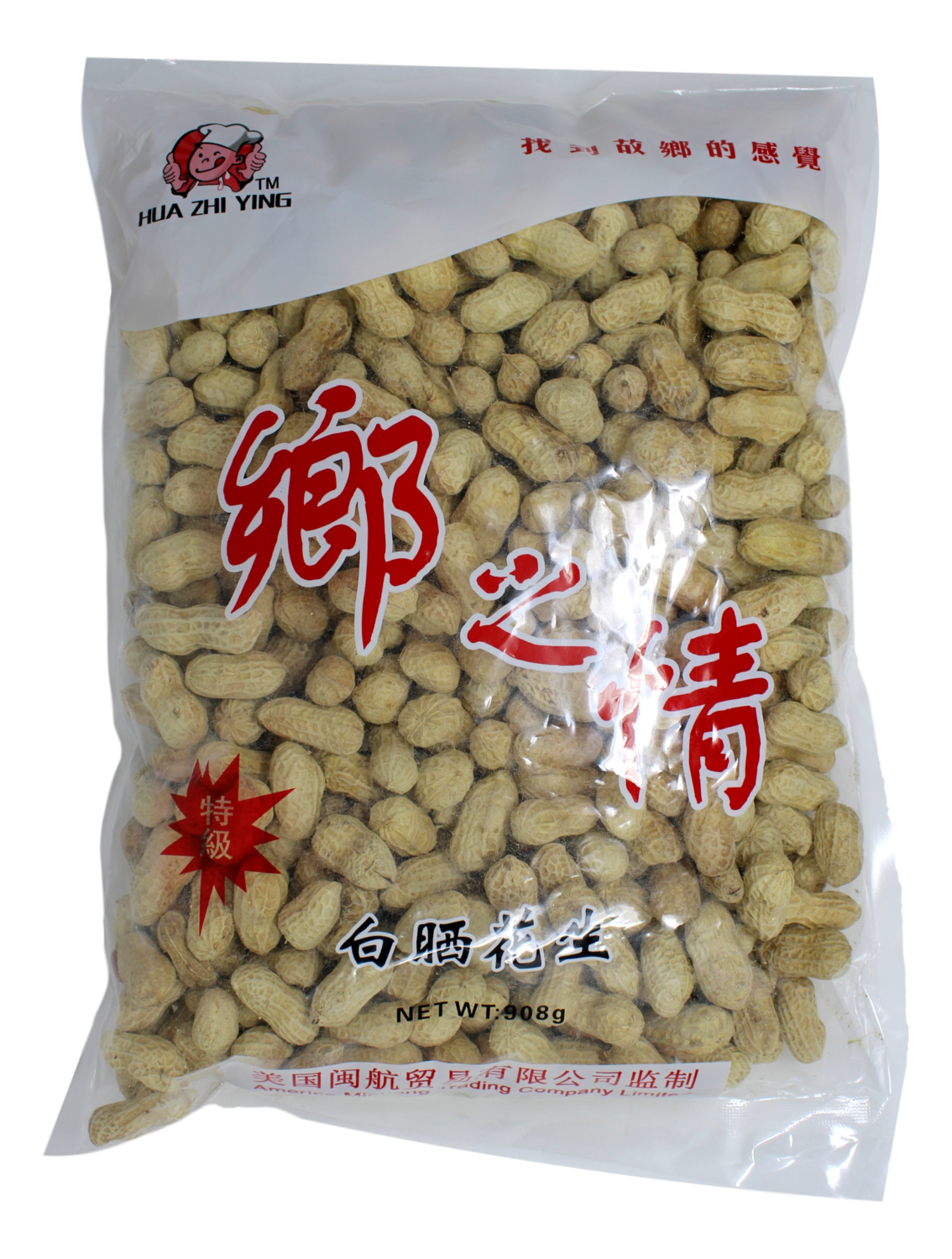 HUAZHIYING WHITE PEANUT  华之鹰 白晒花生
