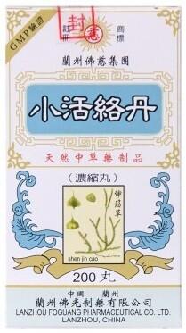 FOCI Xiao Huo Luo Dan 200 Pills兰州佛慈小活络丹200粒- 祛风除湿,化痰通络,活血止痛