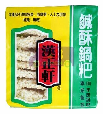 CRISPY RICE CAKE 汉正轩 咸酥锅巴(200G)