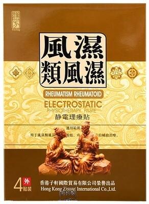 HANFONG Rheumatism Rheumatoid Electrostatic Paste 4pcs香港汉方 风湿类风湿静电理疗贴4贴