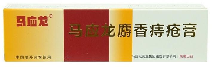 MA YING LONG Musk Hemorrhoids Ointment 10g马应龙麝香痔疮膏10g(金色版)