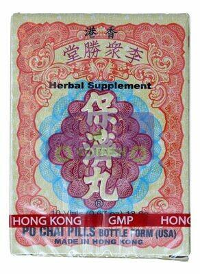 LI CHUNG SHING TONG BRAND PO Chai Pills 18.9oz 香港李众胜堂保济丸18.9oz -屙呕肚痛.消化不良.舟车晕浪