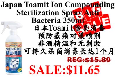 (ON SALE) Sanitizing Spray 特价除菌消毒液