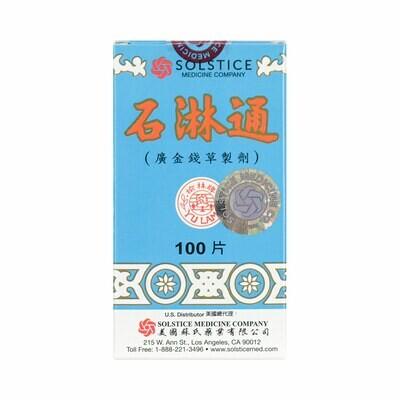 YULAM Shi Ling Tong Herbal Supplement 100 Tablets榆林牌石淋通-尿频、尿急、