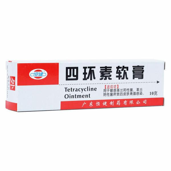 TETRACYCLINE OINTMENT广东恒健四环素软膏(原价$3.17)