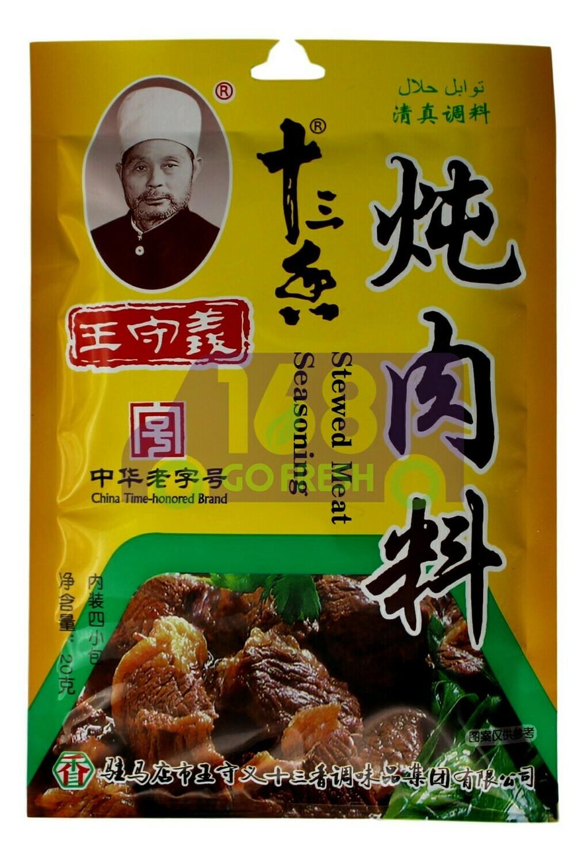 STEWED MEAT SEASONING 王守义 十三香炖肉料(20G)