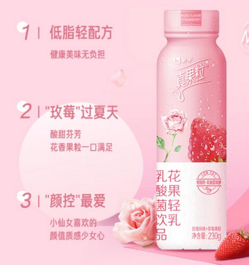 Mengniu Yogurt Drink w/ Strawberry Fruit Jelly 蒙牛真果粒 乳酸菌饮品(玫瑰风味+草莓果粒)