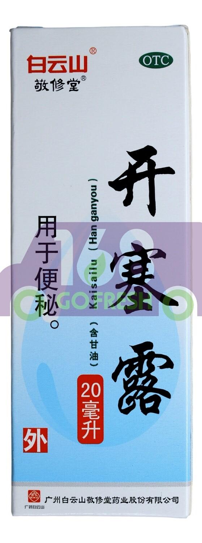 JING XIU TANG Kai Sai Lu 20ml 白云山敬修堂开塞露 20ml