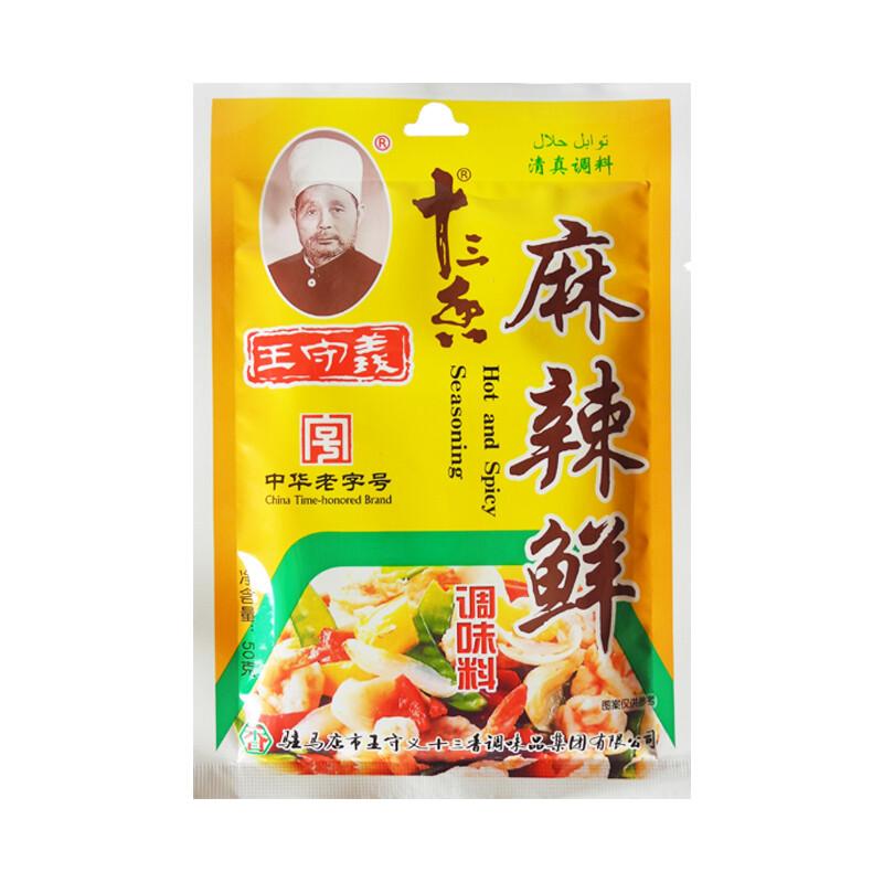 WANGSHOUYI  SPICY SEASONING MIX 王守义 十三香 麻辣鲜(50G)