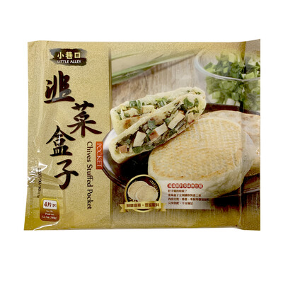 LITELE ALLEY CHIVES STUFFED POCKE 小巷口 一锅丝韭菜盒子(12.7OZ)