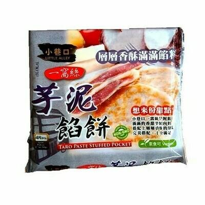 LITTLE ALLEY TARO PASTE STUFFED POCKET 小巷口 一锅丝芋泥馅饼(12.7OZ)