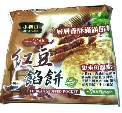 LITTLE ALLEY RED BEAN STUFFED POCKET 小巷口 一锅丝红豆馅饼(12.7OZ)