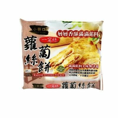 LITTLE ALLEY RADISH STUFFED POCKET 小巷口 一锅丝萝卜丝饼(12.7OZ)