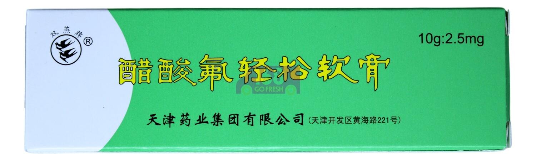 SUANGYAN BRAND FUQINGSONG RELIEF CREAM 10G 双燕牌 醋酸氟轻松软膏