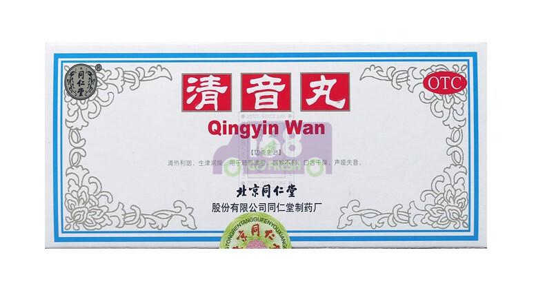 BEIJING TONG REN TANG Qing Yin Wan Herbal Supplement 北京同仁堂 清音丸 10粒 (蜡丸)