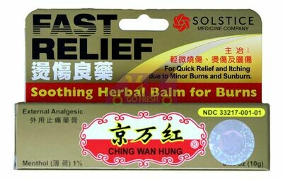 CHING WAN HUNG SOOTHINGHERBAL BALM FOR BURNS 京万红 烫伤烧伤晒伤膏 10g