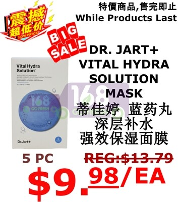 【ON SALE 热卖促销】DR.JART Vital Hydra Solution Mask 5sheets 韩国DR.JART+蒂佳婷 蓝药丸深层补水强效保湿面膜 盒装 5片入