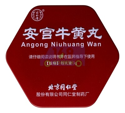 TONGRENTANG ANGONGNIUHUANGWAN( NON-REFUNDABLE)北京同仁堂安宫牛黄丸-A级铁盒装-(不接受退换)