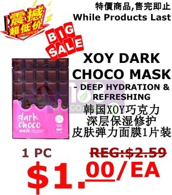 【ON SALE 热卖促销】XOY DARK CHOCO MASK - DEEP HYDRATION & REFRESHING 韩国XOY巧克力深层保湿修护皮肤弹力面膜1片装(原价$2.59)