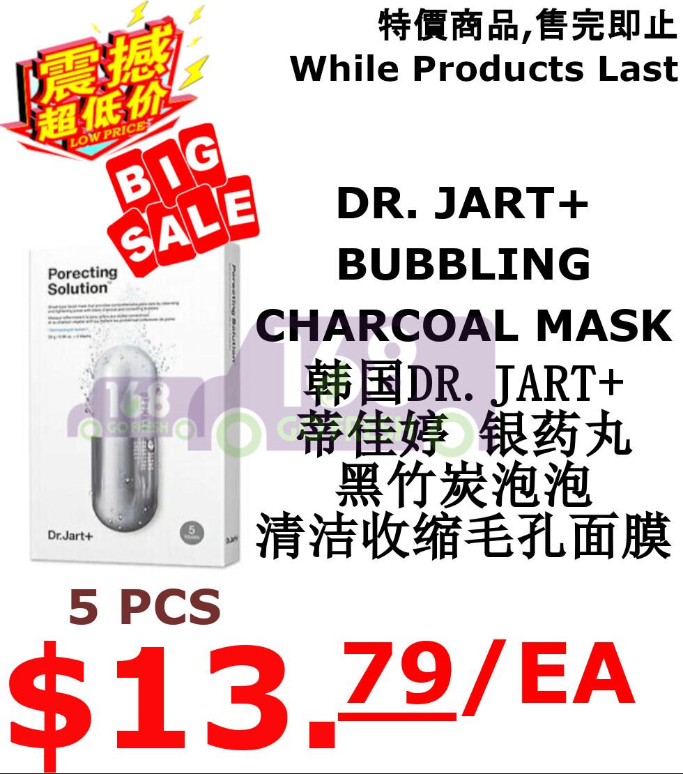 【ON SALE 热卖促销】DR.JART+ Porecting Solution Bubbling Charcoal Sheet Mask 5sheets韩国DR.JART+蒂佳婷 黑竹炭泡泡清洁收缩毛孔面膜5片装-银药丸
