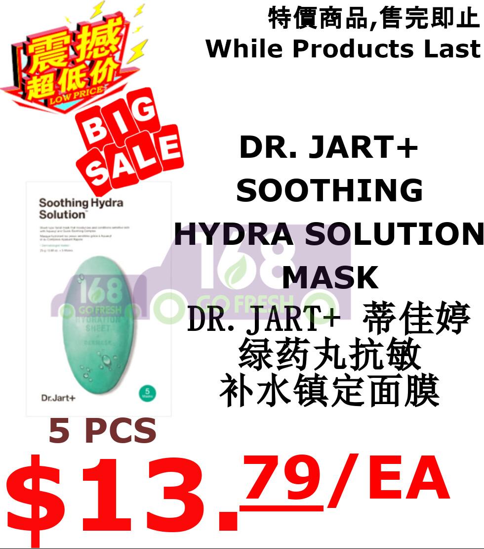 【ON SALE 热卖促销】DR.JART+ Soothing Hydra Solution Mask 5 Sheets 韩国DR.JART+ 蒂佳婷 绿药丸抗敏补水镇定面膜 5片入