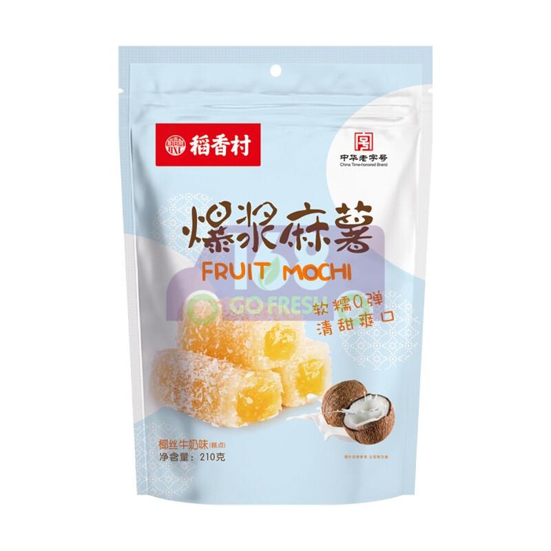 DAOXIANGCUN FRUIT MOCHI-COCONUT FLAVOR 稻香村 爆浆麻薯-椰丝牛奶味(210G)