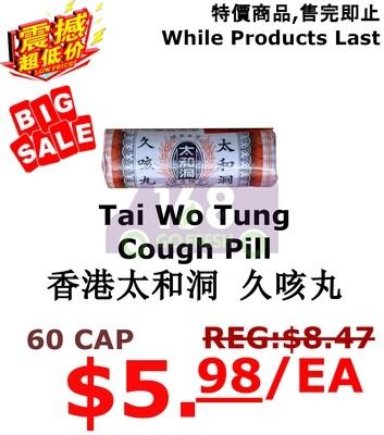 【ON SALE 热卖促销】Tai Wo Tung Cough Pill 60pills 香港太和洞久咳丸(原价$8.47)