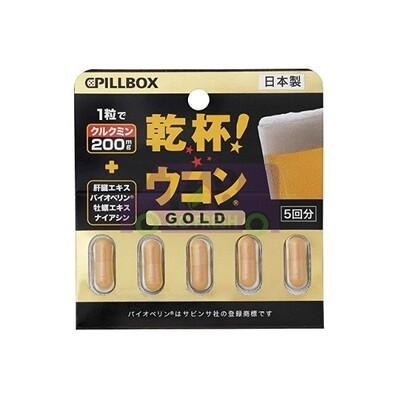 【ON SALE 热卖促销】CPILLBOX ANTI-ALCOHOLIC DRUG 5PCS日本姜黄护肝解酒丸-喝酒前半小时服用(原价$9.59)