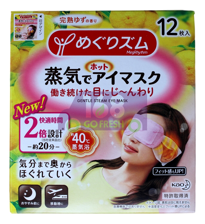 KAO MEGURISM Steam Eye Mask - Yuzu 12 Pieces 日本KAO花王加热式蒸汽眼罩 -缓解疲劳去黑眼圈 #柚子12片装