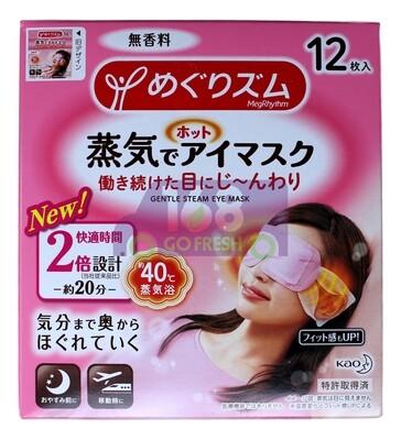 KAO MEGURISM Steam Eye Mask Unscented 12 Pieces 日本KAO花王加热式蒸汽眼罩 -缓解疲劳去黑眼圈 #无香型12片装