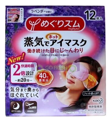 KAO MEGURISM Steam Eye Mask - Lavender12 Pieces日本KAO花王加热式蒸汽眼罩 -缓解疲劳去黑眼圈 #薰衣草12片装