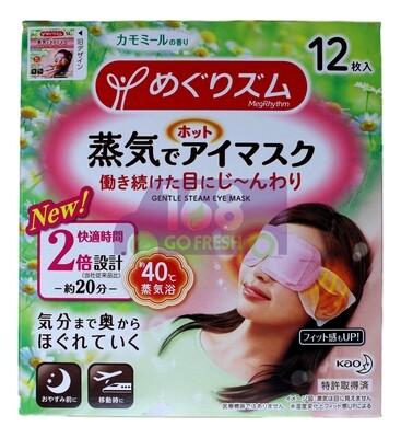 KAO MEGURISM Steam Eye Mask - Chamomile 12 Pieces日本KAO花王加热式蒸汽眼罩 -缓解疲劳去黑眼圈 #洋甘菊12片装