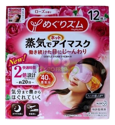 KAO MEGURISM Steam Eye Mask - Rose 12 Pieces 日本KAO花王加热式蒸汽眼罩 -缓解疲劳去黑眼圈 #玫瑰12片装