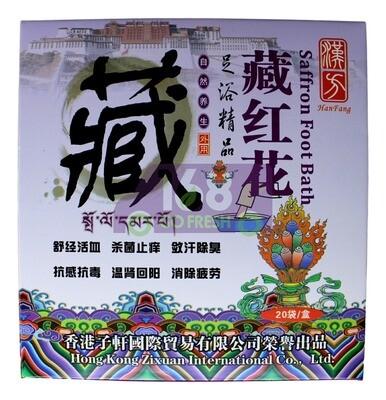HANFANG Foot Bath - Saffron 20bags香港汉方藏红花泡脚20bags