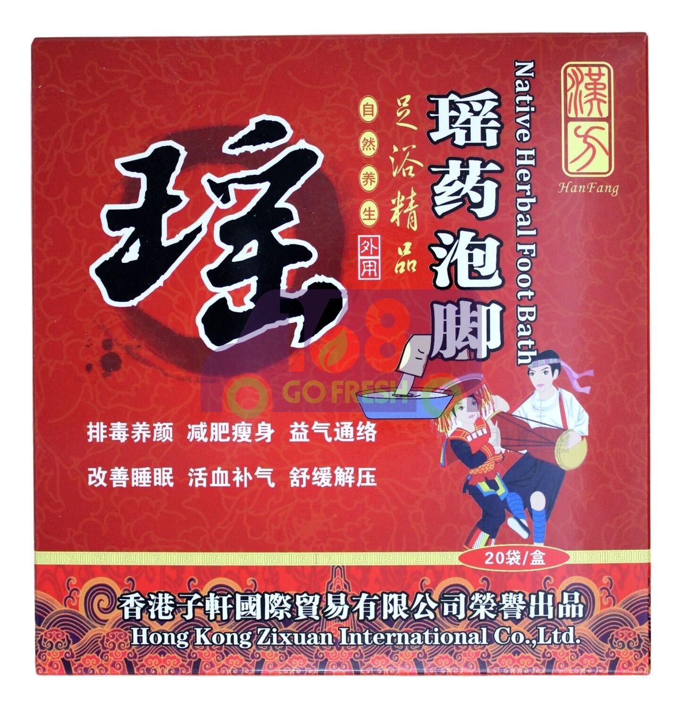 HANFANG WORMWOOD FOOT BATH 香港汉方 瑶药泡脚 20袋装