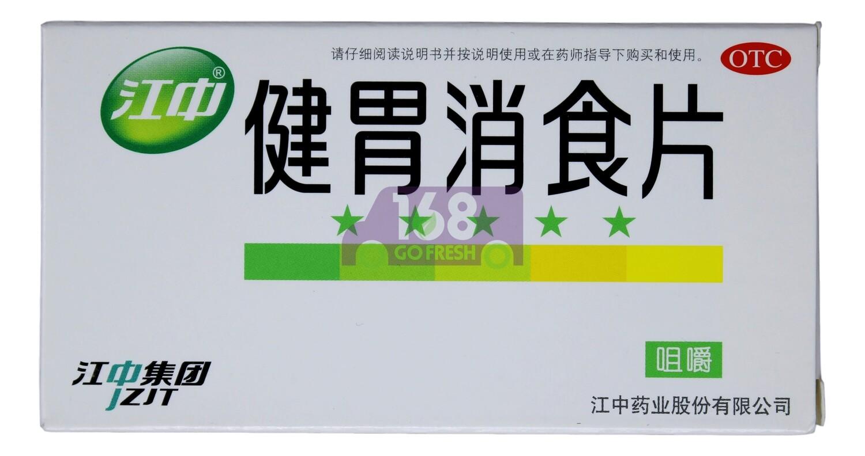 JZJT - JIAN WEI XIAO SHI PIAN 江中 健胃消食片(成人)