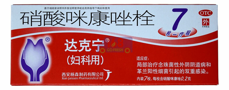 Miconazole Nitrate Suppositories 达克宁 硝酸咪康唑栓(妇科外用药品)7枚