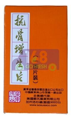 CHU KIANG BRAND KANG GU ZHENG SHENG PIAN 100 TABLETS 珠江牌 抗骨增生片 - 颈椎病/骨刺/增生性关节炎