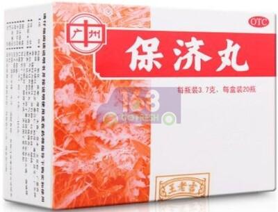 WANGLAOJI Digestion Support 20 vials*3.7g广州王老吉保济丸 20小瓶*3.7g